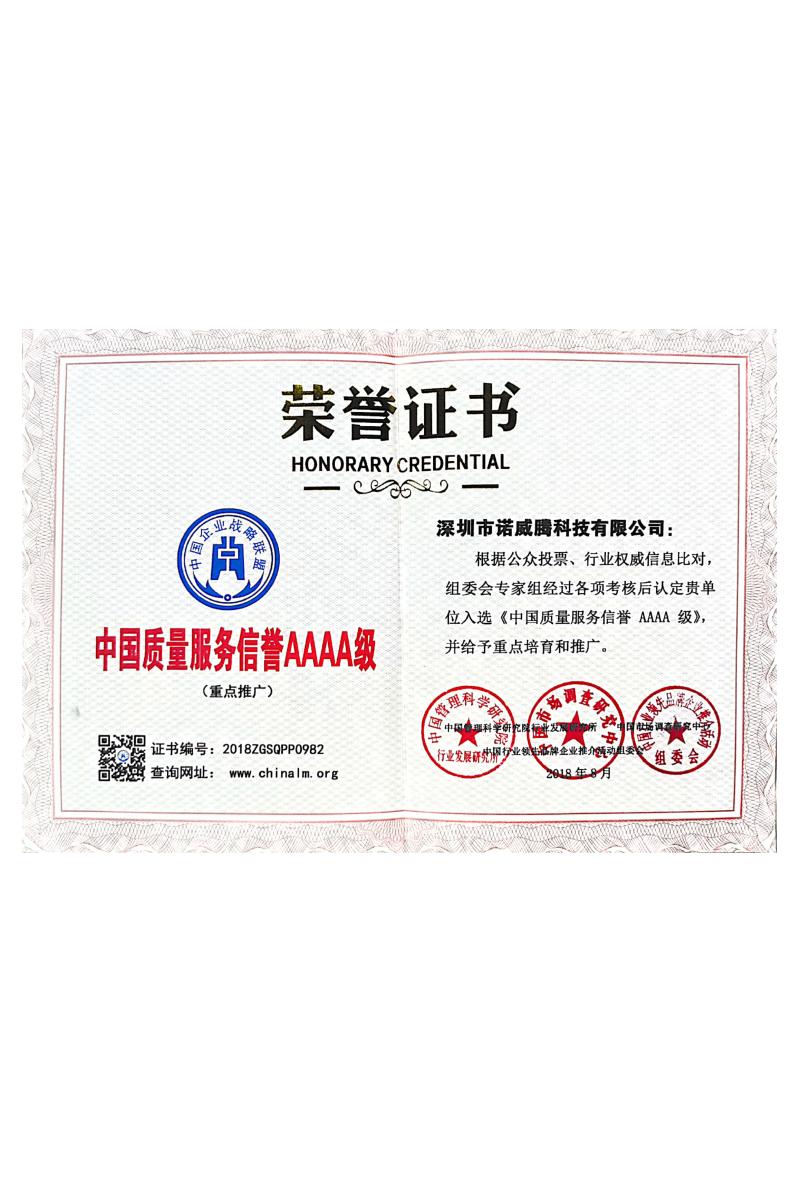 中國質量服務信省AAAA級