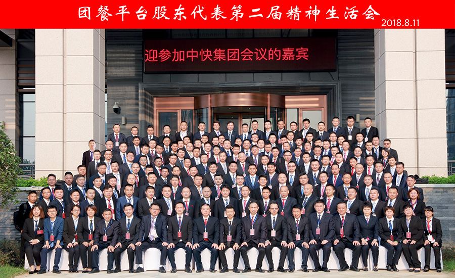 团餐平台第二届股东代表大会