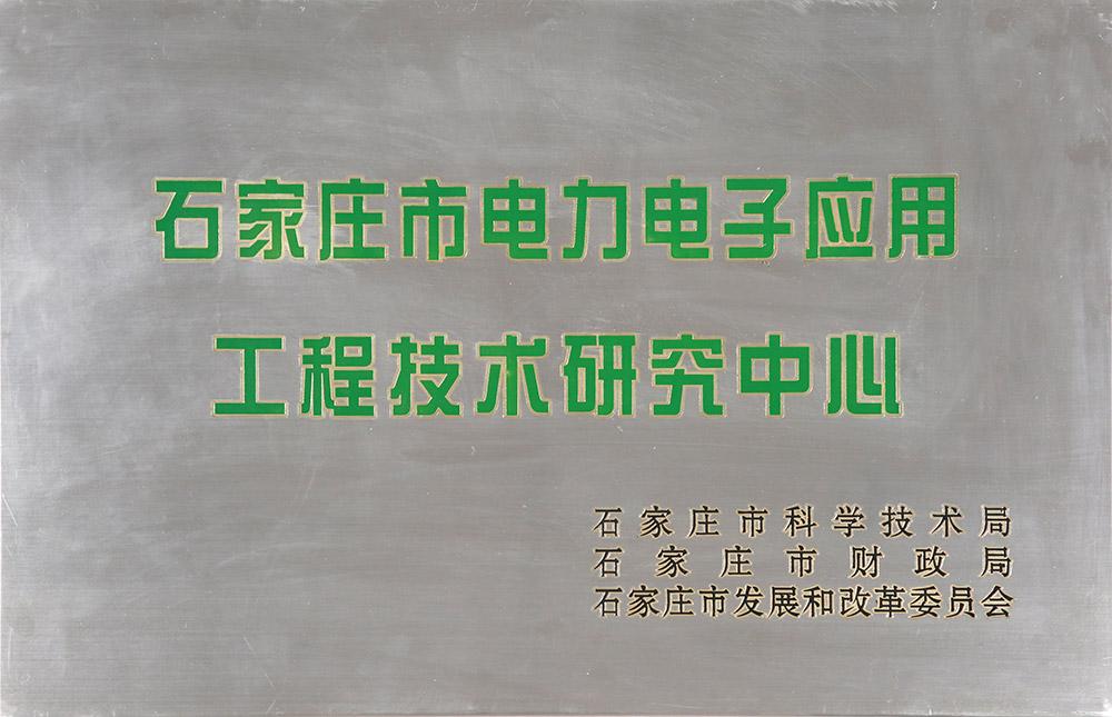 石家庄电力电子应用工程技术研究中心