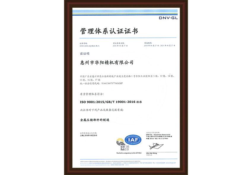 ISO 9001:2015(中)