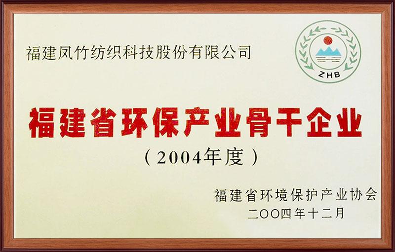_0003_2004年环保产业骨干企业