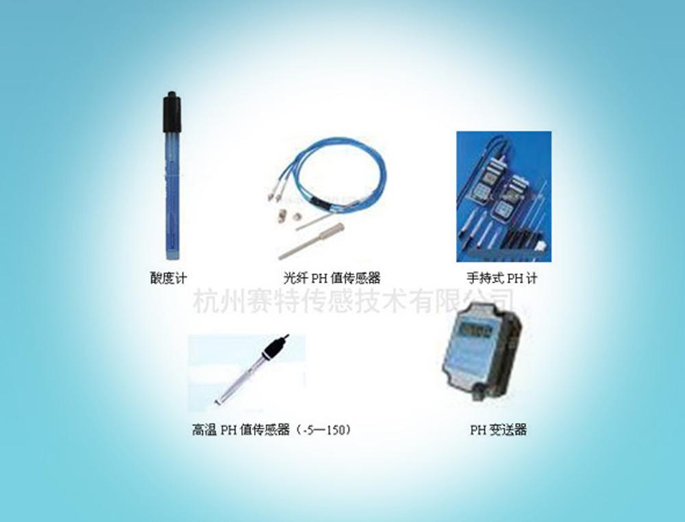 PH传感器
