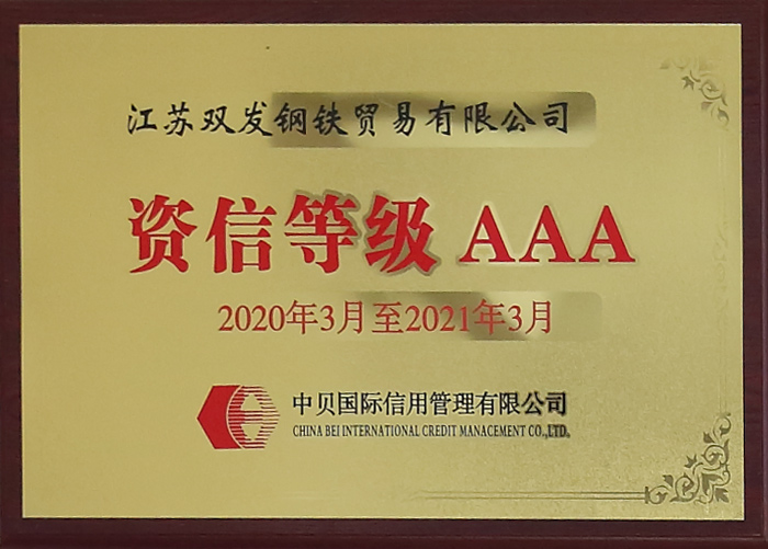 誠信等級AAA