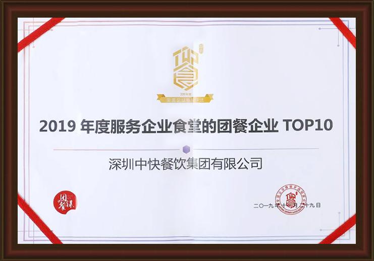 2019年度企业Top10
