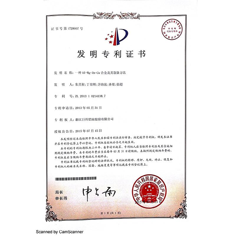 一种Al-Mg-Zn-Cu合金及其制备方法ZL201310214138.7(发明专利)_02