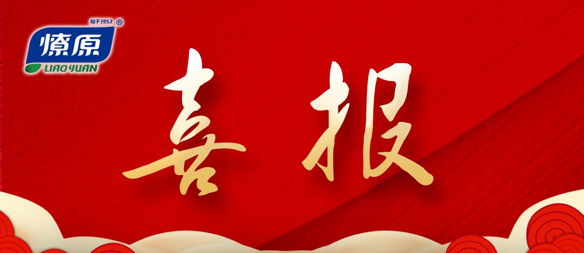 """喜报丨一分钟彩票app乳业荣获""""第八届杭州全球新电商博览会""""两项大奖"""