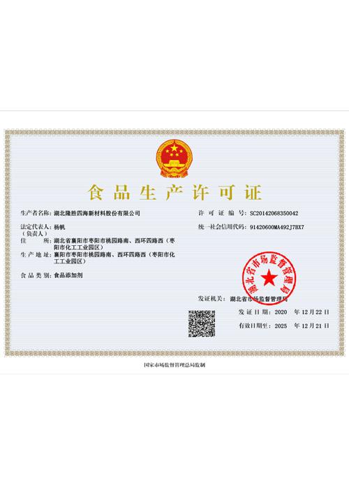 食品生产许可证(正本)