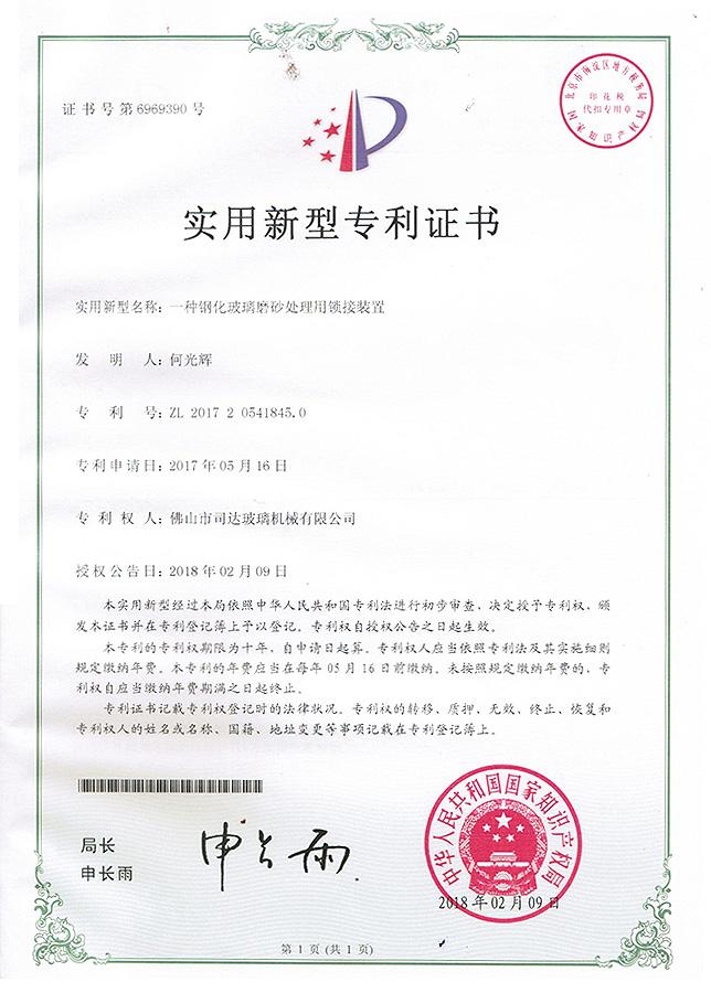 實用新型專利證書--一種鋼化玻璃磨砂處理用鎖接裝置