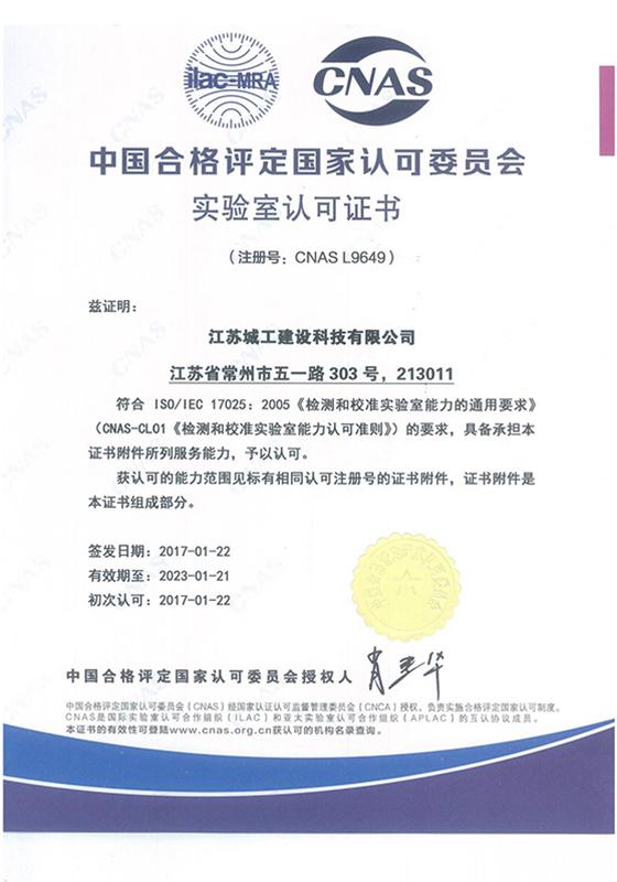 檢測能力驗證CNAS L96490001