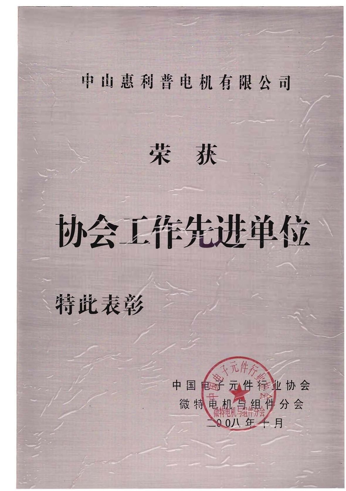 中國電子元件行業協會工作先進單位