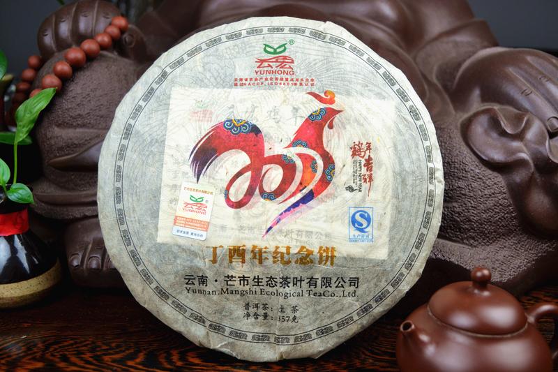 云宏鸡年纪念饼