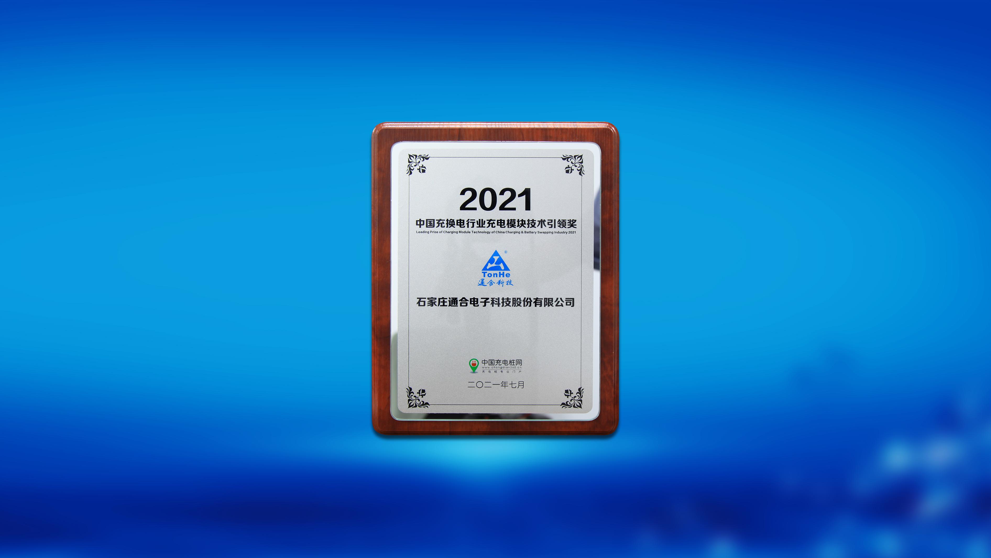 """通合科技荣膺""""2021中国充换电行业充电模块技术引领奖"""""""