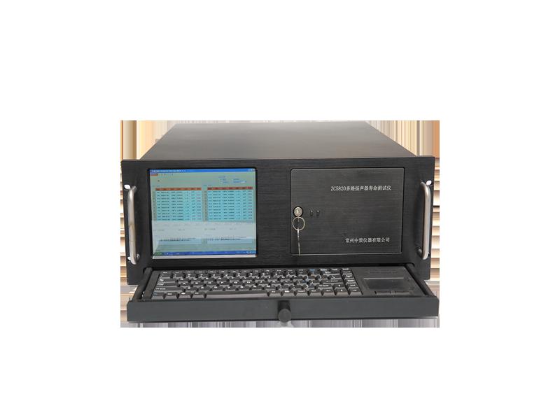 ZC5820扬声器寿命测试仪