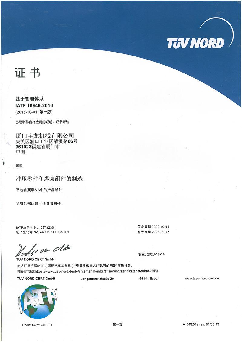 厦门 IATF16949证书2020年