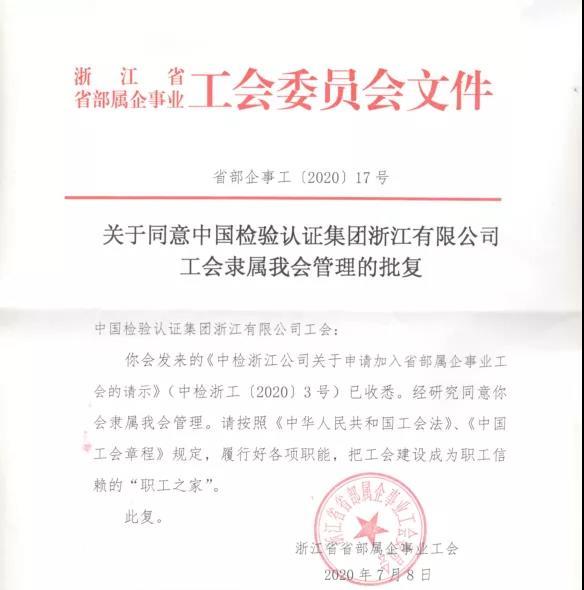 全新亮相 浙江公司工會正式加入浙江省部屬企事業工會
