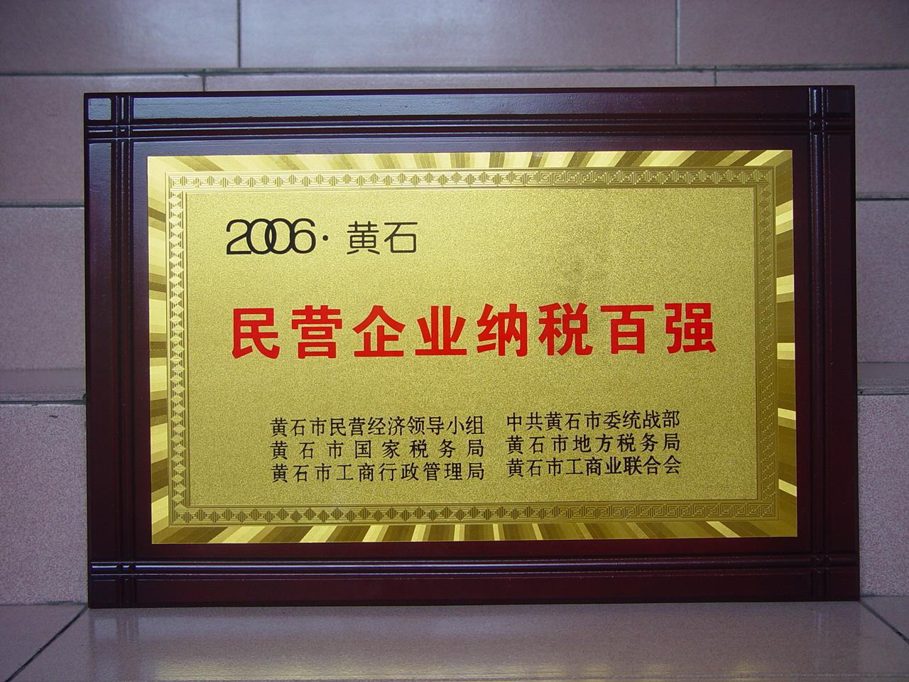 06年度民營企業納稅百強