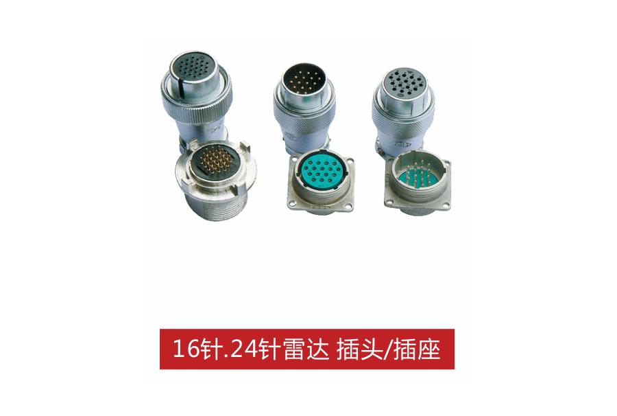 16針24針圓雷達插頭插座