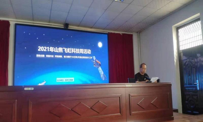 山焦飛虹開展科技活動周宣傳教育活動