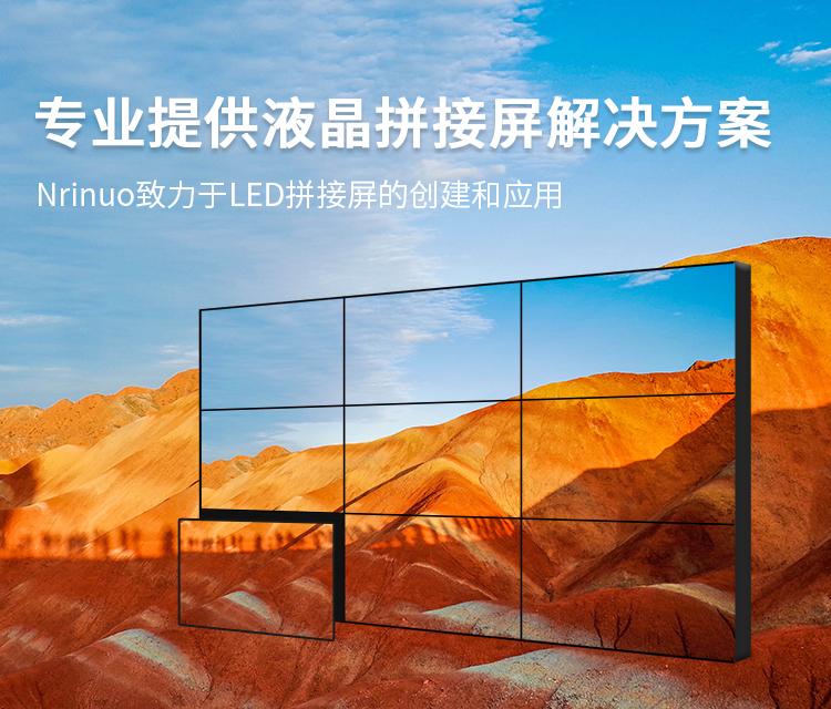 專業提供液晶拼接屏解決方案-雙面廣告機-液晶拼接屏單元