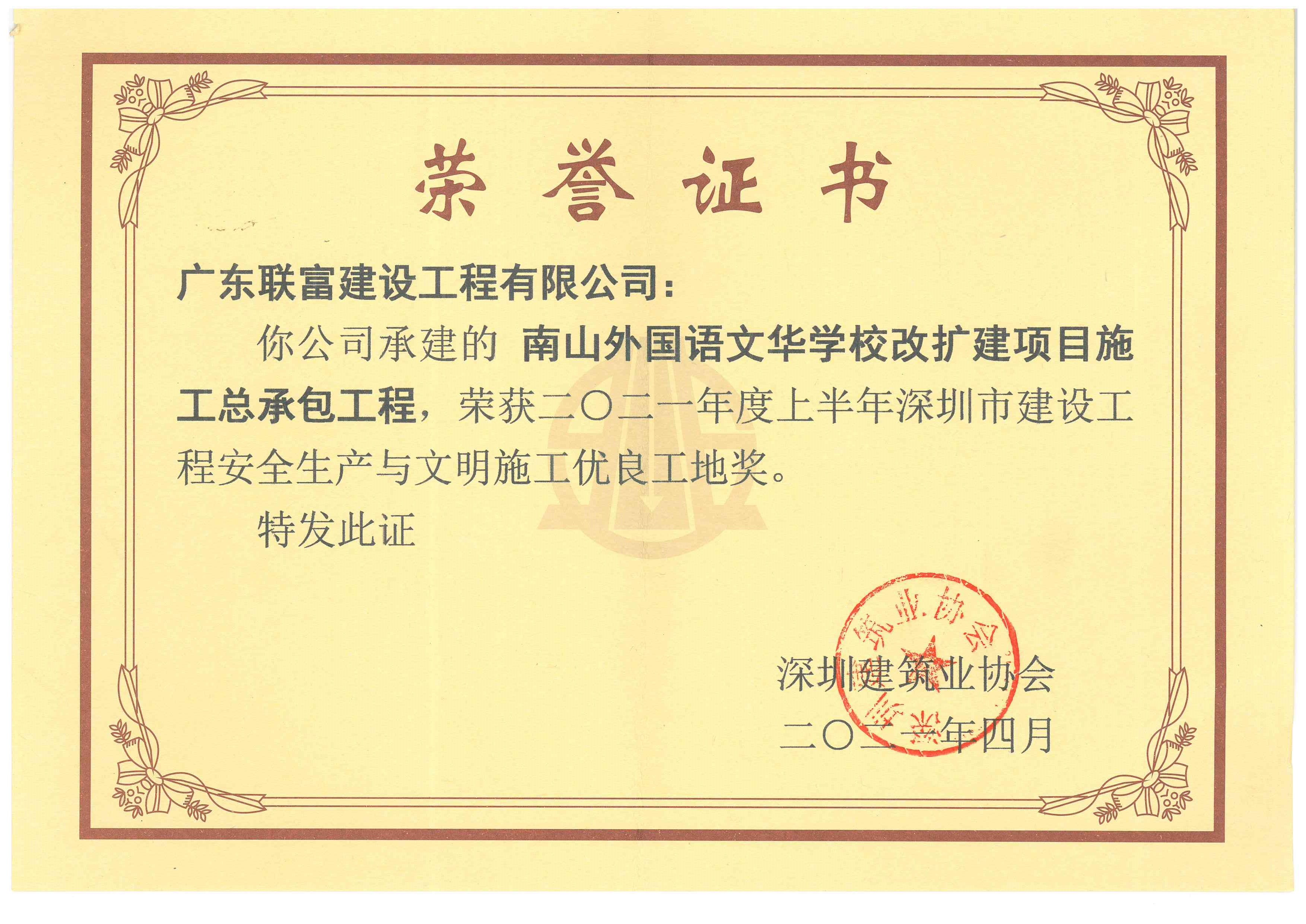 2021文華項目獲獎市雙優證書