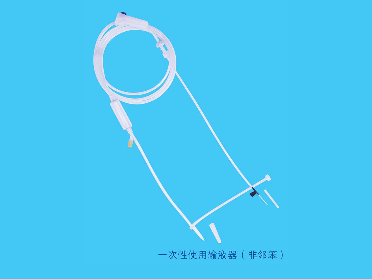 一次性使用輸液器(TOTM輸液器)