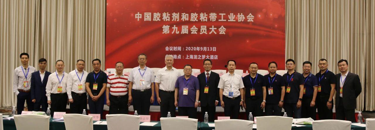 中國膠粘劑和膠粘帶工業協會第九屆會員大會