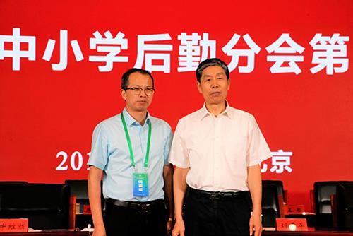 天津大学原党委书记中国教育后勤协会刘建平会长