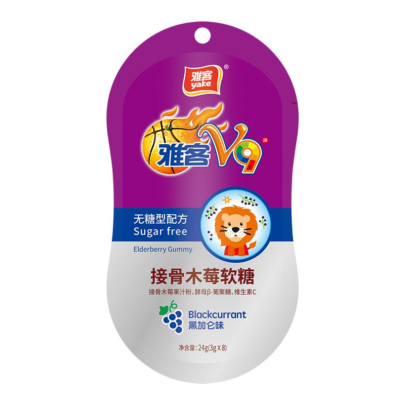 雅客V9接骨木莓軟糖(無糖)