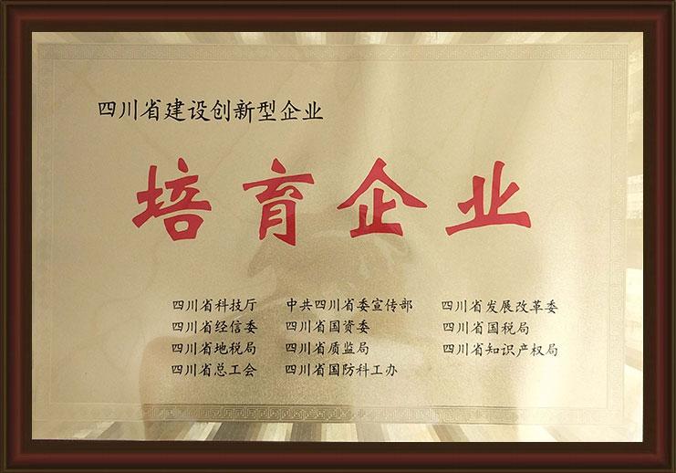 四川省建設創新型企業培育企業