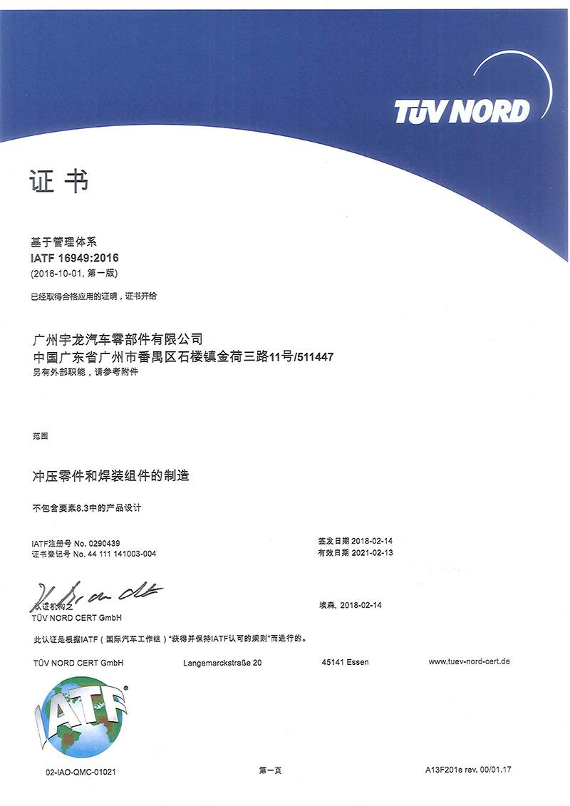广州IATF16949-1