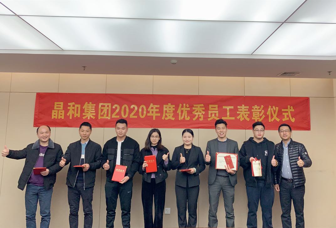 集團舉行2020年優秀員工表彰儀式