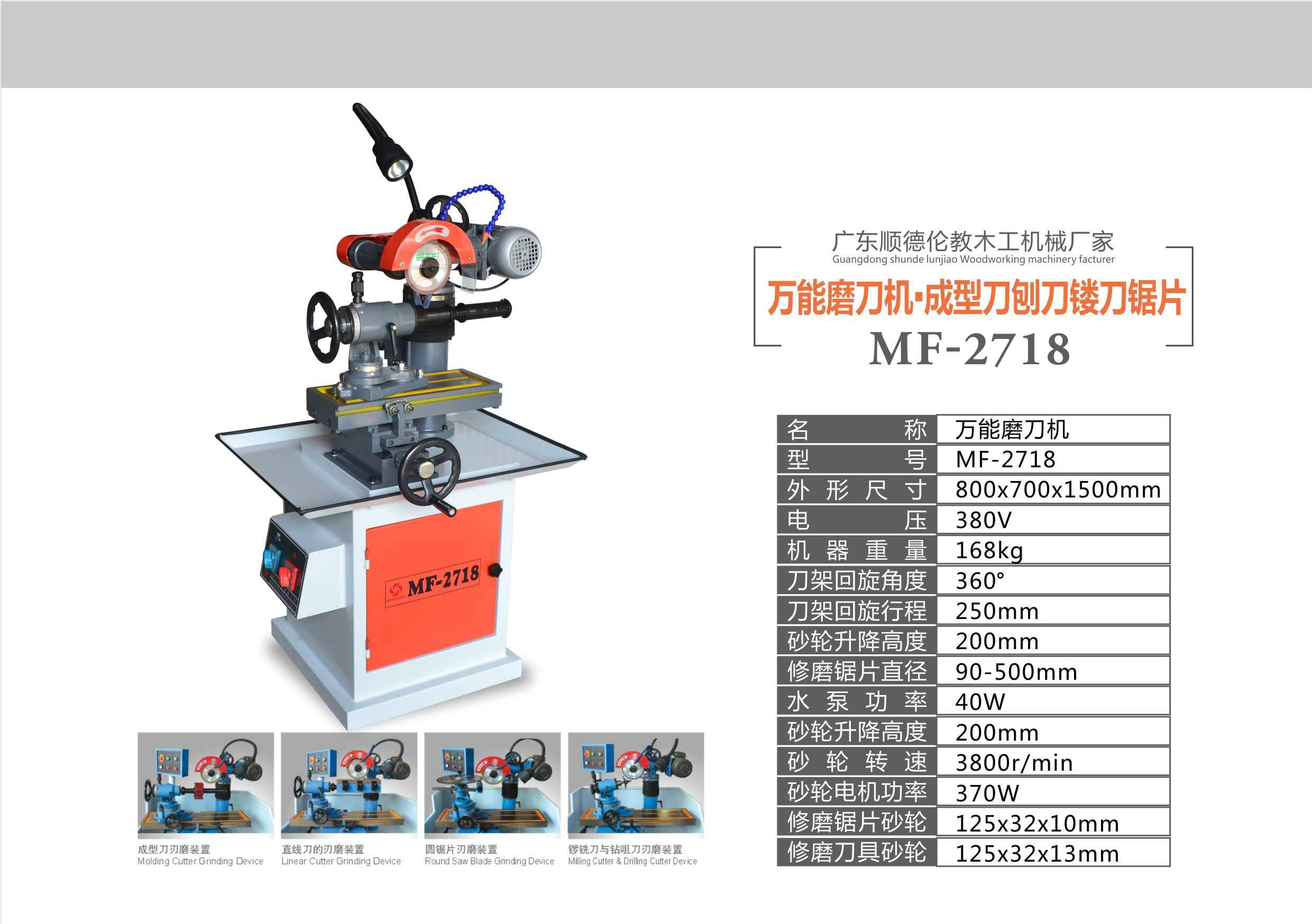 万能磨刀机·成型刀创刀镂刀锯片 MF-2718