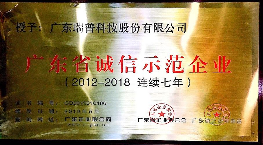 恭贺瑞普科技连续七年获得广东省诚信示范企业