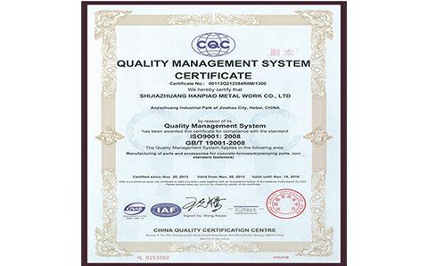 2013年通過ISO9001國家質量體系認證。