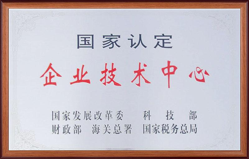 30强_0005_企业技术中心