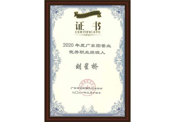 2020年度广东团餐业优秀职业经理人(刘星桥)