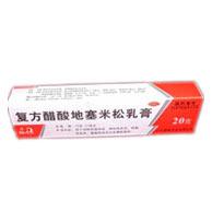 復方醋酸地塞米松乳膏(OTC)