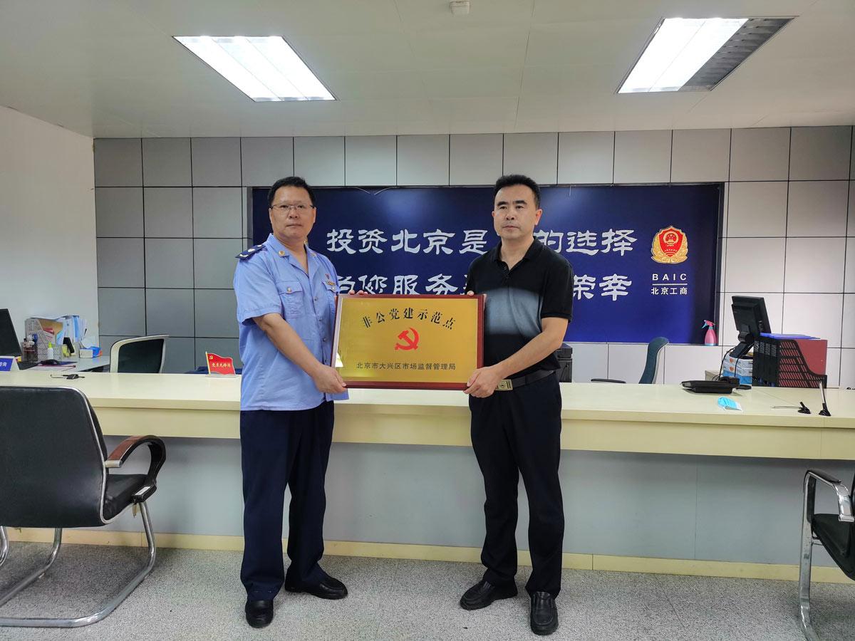 北京秋實農業股份有限公司成為非公黨建示范點