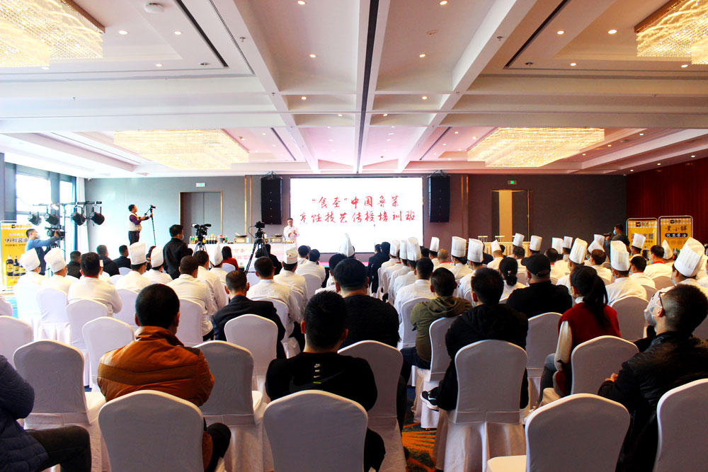 食圣受邀参加中国鲁菜烹饪技艺传授公益活动