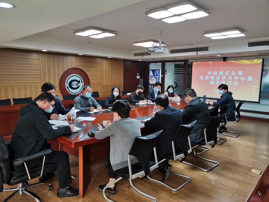 浙江公司扎實學習貫徹集團2020年黨風廉政建設工作會議精神