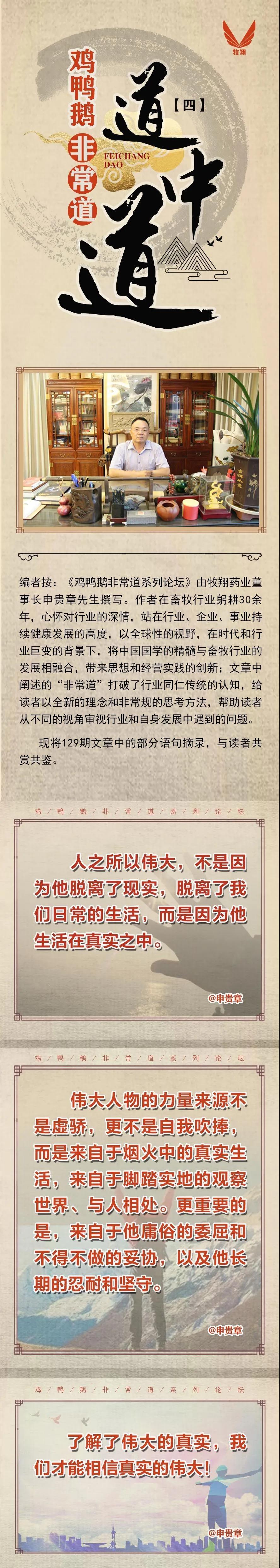 【文化牧翔】一图看懂鸡鸭鹅非常道之道中道(四)