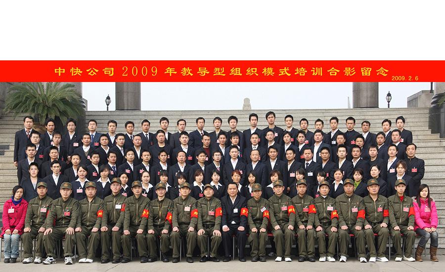 中快公司2009年教导型组织模式培训