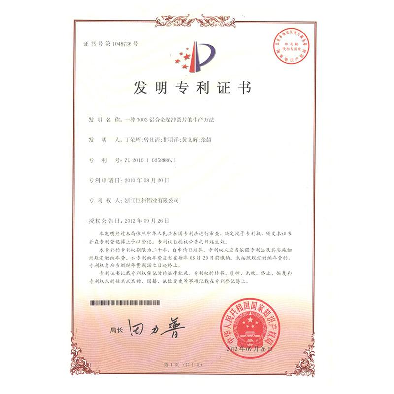zl201010258886.1(发明专利)