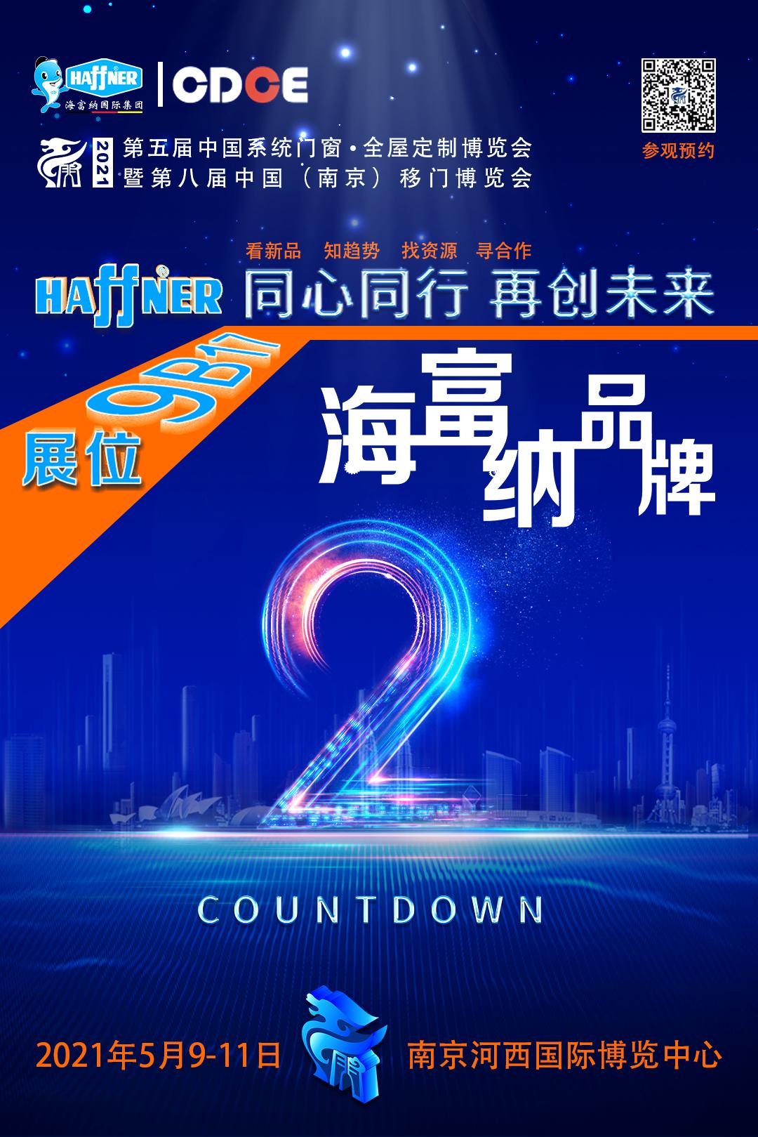 倒計時2天——第八屆中國(南京)移門博覽會