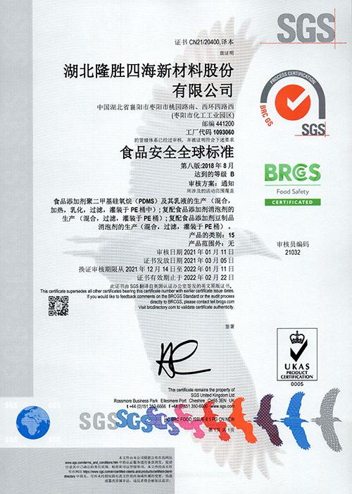BRC證書