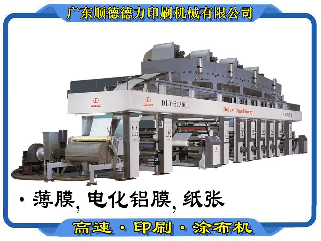 薄膜電化鋁膜紙張印刷涂布機