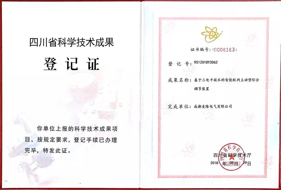 麥隆電氣喜獲四川省創新100強