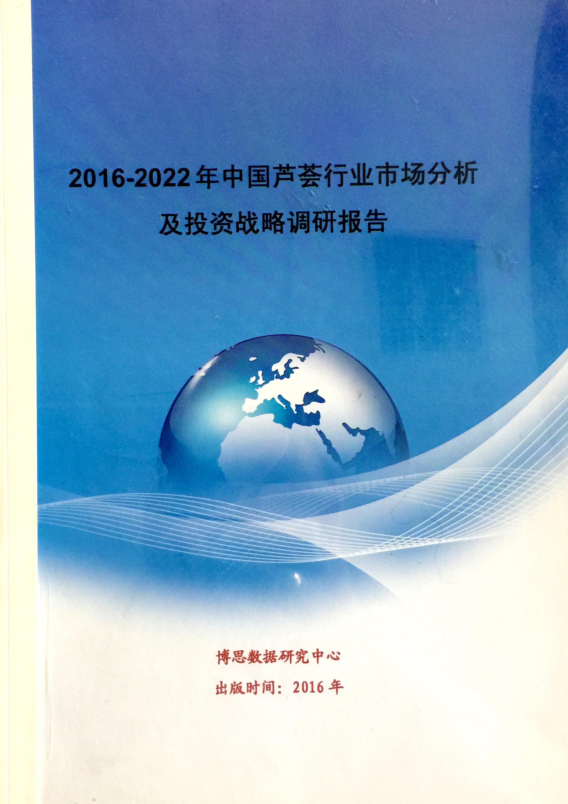中國蘆薈行業市場分析