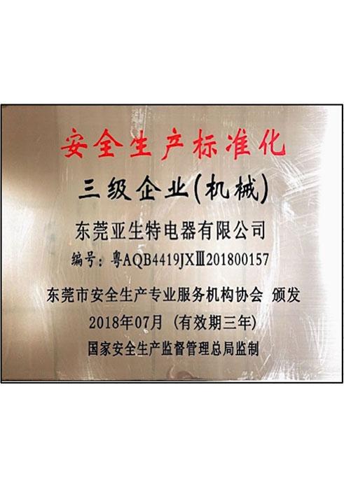 安全生產三級企業