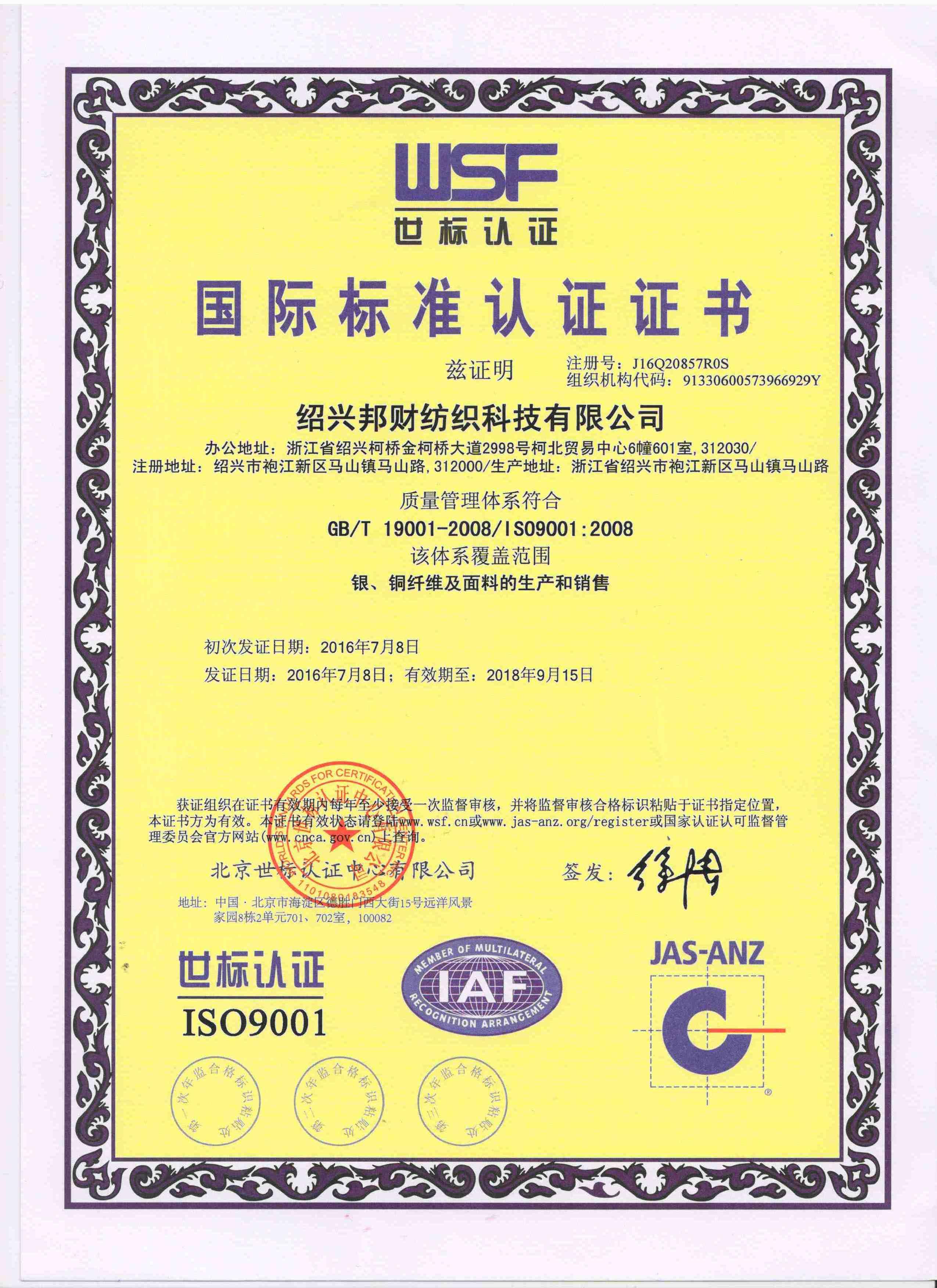 公司通過ISO9001認證